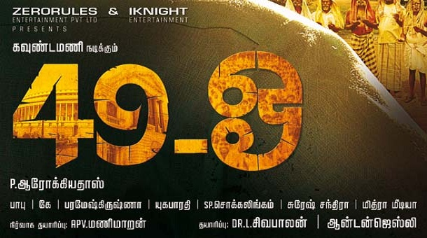 Goundamani comeback movie '49-O' starts rolling