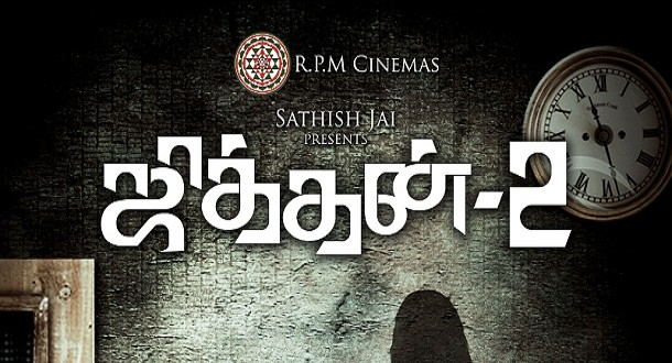 Jithan 2 First Look!